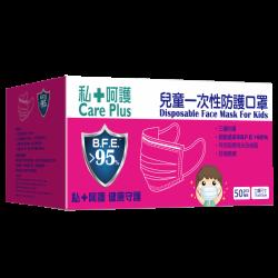 50個裝 私+呵護 兒童/中童一次性防護口罩 B.F.E.>95%-3盒裝